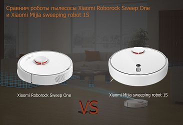 Сравним роботы пылесосы Xiaomi Roborock Sweep One и Xiaomi Mijia sweeping robot 1S